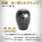 カーボン シフトノブ 卵型 バルーン型 綾織り M12P1.25 本物カーボン使用!