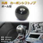 カーボン製 シフトノブ ボール型 50mm 綾織り M12P1.25 アダプター3種類付属!
