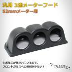 汎用 3連メーターフード ステー パネル Φ52用 ブラック メーターをスッキリ配置!