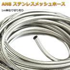 ステンレスメッシュホース AN8 1m切売 内径11.1mm 外径16.3mm