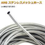 ステンレスメッシュホース AN6 1m切売 内径8.7mm 外径13.9mm