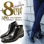 送料無料 ポイント15倍 シークレットシューズ メンズシューズ 586 背が高くなる靴 8cmUP ブーツ