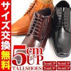 5cmUP 6cmUP 7cmUP 8cmUP背が高くなる靴(22658円)