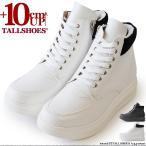 シークレットシューズ トールシューズ 背が高くなる靴(25080円)
