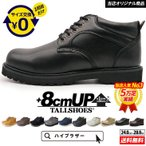 背が高くなる靴 トールシューズ 今一番売れてる(15098円)