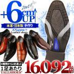シークレットシューズ 2足選べる メンズ 本革日本製 AN4502-7 トールシューズ 6cmUP 7cmUP ビジネスシューズ