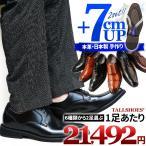 背が高くなる靴 本革 日本製 メンズ(22464円)