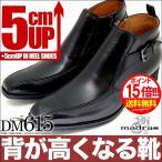 シークレットシューズ 5cmUP(28980円)