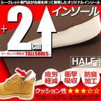 その場で2cm身長を伸ばすシークレットインソール(980円)