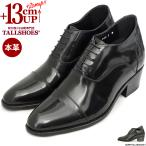 シークレットシューズ トールシューズ 背が高くなる靴(38280円)