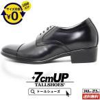 シークレットシューズ ビジネスシューズ メンズ 紳士靴 ストレートチップ 外羽根 トールシューズ 紐 通気性 本革 黒 7cmUP/ KK1-102