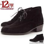 シークレットシューズ 革靴 ブラックスエード 12cmUP ドレスシューズ ビジネスシューズ スワールモカ 外羽根【KK1-120BLS】