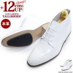 シークレットシューズ 12cmアップ ビジネスシューズ 革靴 紳士靴 【kk1-120】