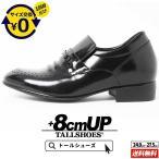 シークレットシューズ ビジネスシューズ メンズ 本革 紳士靴  メンズシューズ KK1-151