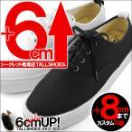 6cmUP 7cmUP 8cmUP 背が高くなるスニーカー(9800円)