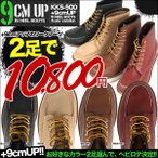 9cmUP 10cmUP 11cmUP 12cmUP 背が高くなる靴(4860円)