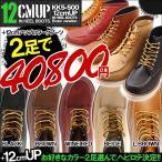 12cmUP 背が高くなる靴(20400円)