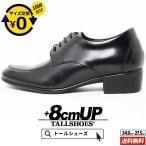シークレットシューズ ビジネスシューズ メンズ 本革 紳士靴  メンズシューズ KK5700-8cm
