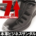シークレットシューズ 7cmUP(9800円)