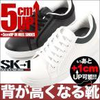シークレットシューズ メンズシューズ メンズスニーカー シークレットブーツ ハイカットスニーカー コスプレ靴 シークレットインソール [商品番号:SK-1]