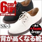 シークレットスニーカー 6cmUP 7cmUP(9800円)