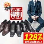 トールシューズ 2足セットビジネスシューズ 即日出荷(3769円)