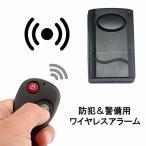 MIFO 盗難防止アラーム 振動感知型 120dB ブザー 配線不要! バイク 自動車用 リモート式 HR-ALM87