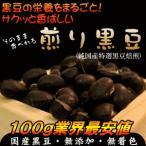 黒豆/九州 サクサクッ♪国産大粒煎り黒豆(特選)