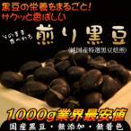 煎り黒豆 1kg 大分県産 黒豆 ダイエット 無添加 ヘルシー お菓子 豆菓子 豆 大豆 節分 国産 九州産 ソイ プロテイン 送料無料