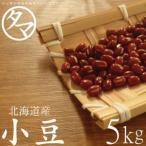 小豆 5kg 北海道産 国産 十勝産 100% 安心 まめ 豆 あずき 令和元年度産 ダイエット たんぱく質 送料無料