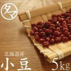 小豆 10kg 北海道産 国産 十勝産 100% 安心 まめ 豆 あずき 令和2年度産 ダイエット たんぱく質 送料無料