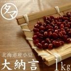 大納言小豆 1kg 北海道産 令和元年度産 幻のあずきと呼ばれる大納言 小豆 アズキ まめ 豆 生豆 送料無料
