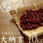 大納言小豆 10kg 北海道産 令和元年度産 幻のあずきと呼ばれる大納言 小豆 アズキ まめ 豆 生豆 業務用 送料無料