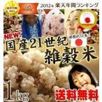新!国産21世紀雑穀米 (1000g) 白米と一緒に炊くだけで栄養たっぷりのご飯