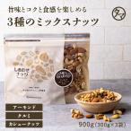 ミックスナッツ 3種類 ブレンド 300g×3袋 みっつのしあわせ ナッツ 無塩 無油 無添加 高品質 クルミ アーモンド カシューナッツ 送料無料