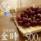 金時豆 500g 北海道産 令和元年度産 キントキマメ まめ 豆 国産 無添加 無塩 無油 送料無料