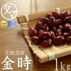 金時豆 1000g 北海道産 令和元年度産 キントキマメ まめ 豆 国産 無添加 無塩 無油 1kg 送料無料