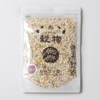 雑穀 五穀米 国産 200g 発芽玄米 もちきび もちあわ そば米 胚芽おし麦 送料無料