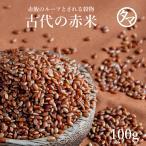 赤米 100g 国産 雑穀 雑穀米 古代米 お米 赤飯 あか米 あかまい 送料無料