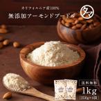 アーモンドプードル 1kg 小分け 250g×4袋 アーモンド パウダー 粉末 無添加 生 なま フレッシュ 無塩 無油 製菓原料 お菓子作り 送料無料