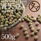 国産青大豆 500g