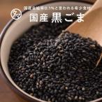煎り黒ごま 国産 70g 無添加 四国産 国内自給率0.05% 胡麻 ゴマ 農薬不使用 黒ごま 焙煎 煎り 日本産 送料無料