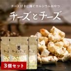 チーズとチーズ 50g×3袋セット カルシウムおやつ 4種類 フリーズドライ 健康おやつ スモーク モッツァレラ ブルー チーズ お菓子 お取り寄せ 送料無料