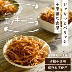 森のおつまみ!エノキーニョ 50g 4種類の味 えのき エノキ 茸 きのこ キノコ ポイント消化 おやつ おつまみ お菓子 ヘルシー 送料無料