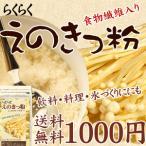 えのきっ粉 100g えのき氷 パウダー 食物繊維 エノキ ダイエット エノキ&ファイバー 送料無料