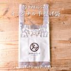 タマチャンオリジナル手提げ袋 (ギフト ラッピング 手提げ 袋) 手土産 包装