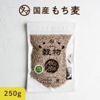 国産 もち麦 200g 食べる食物繊維の宝庫な食材。