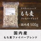 もち麦ファイバー 500g もち麦 大麦 国産 高タンパク 高ミネラル β-グルカン 食物繊維 もちむぎ もち麦国産 もち麦ごはん 麦ご飯 送料無料