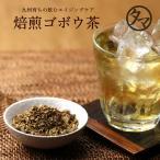 国産ゴボウ茶  70g (まるごと皮付き焙煎) 植物ステロール
