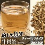 国産ゴボウ茶  2g×30P お試し(皮付き) 植物ステロール